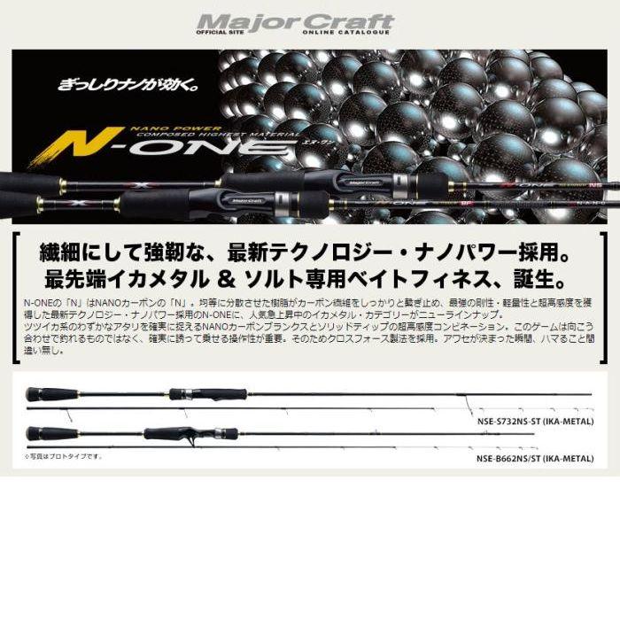 メジャークラフト N-ONE(エヌワン) NSE-S732NS/ST イカメタルモデル
