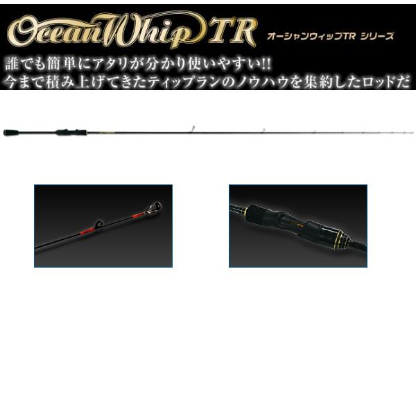 クレイジーオーシャン オーシャンウィップTR OWTR-S69ML
