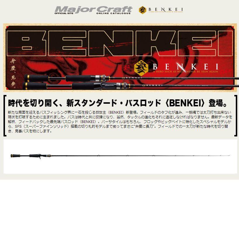 メジャークラフト BENKEI(ベンケイ) BIC-702H