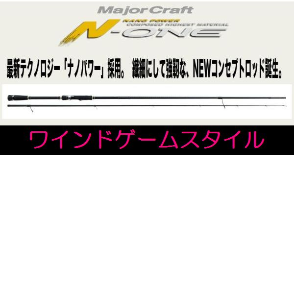メジャークラフト N-ONE(エヌワン) NSS-832MLW ワインドゲームスタイル