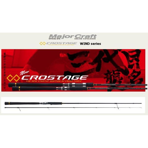 メジャークラフト クロステージ【ワインドモデル】CRX-802MW