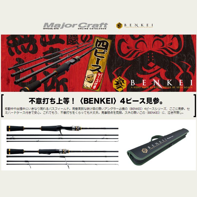 メジャークラフト BENKEI(ベンケイ)【4ピーススピニングロッド】BIS-664ML