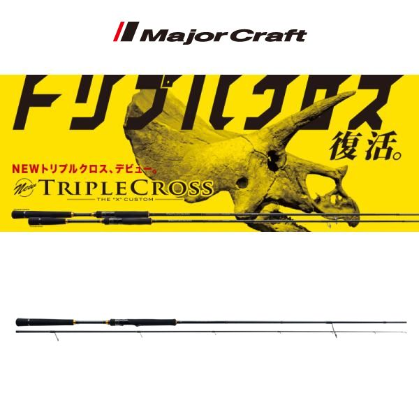 メジャークラフト トリプルクロス【ワインドモデル】TCX-862MW