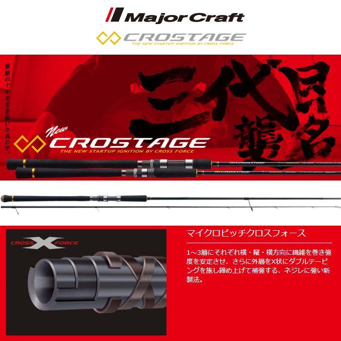 メジャークラフト クロステージ【ショアジギングモデル】CRX-962MH