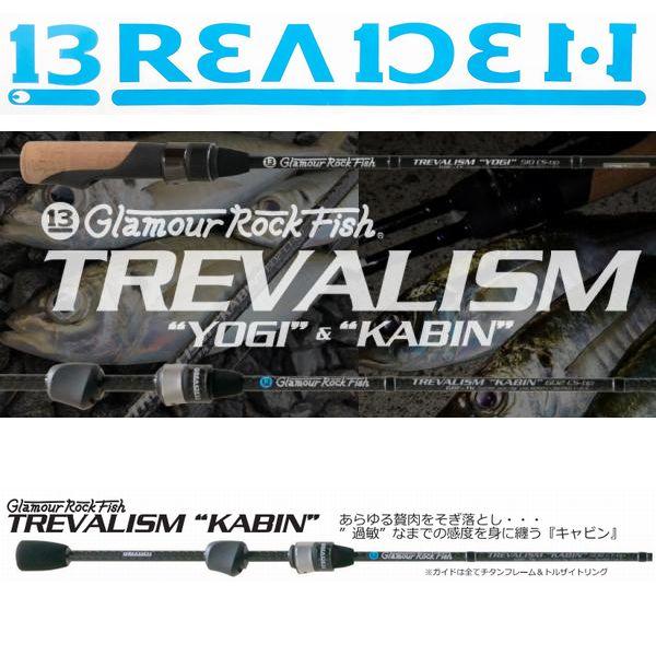 【値下げしました!】ブリーデン グラマーロックフィッシュ トレバリズム キャビン 602 CS-tip【カーボンソリッドティップモデル】