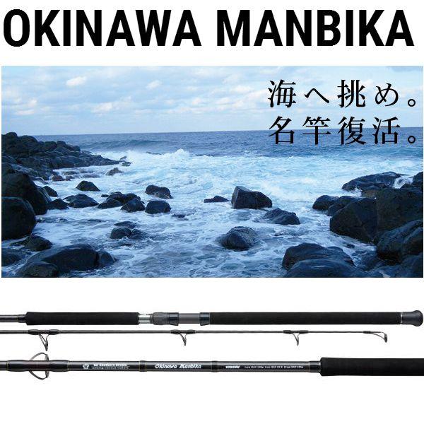 tailwalk(テイルウォーク) OKINAWA MANBIKA(オキナワマンビカ) 100SXH