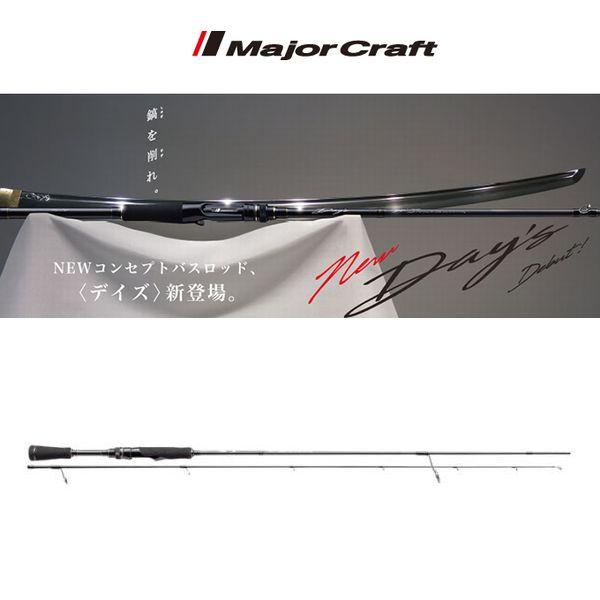 メジャークラフト DAY'S(デイズ) DYS-692ML【2ピーススピニングロッド】