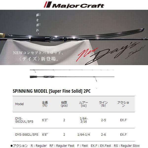 メジャークラフト DAY'S(デイズ) S632UL/SFS【スーパーファインソリッド2ピーススピニングロッド】