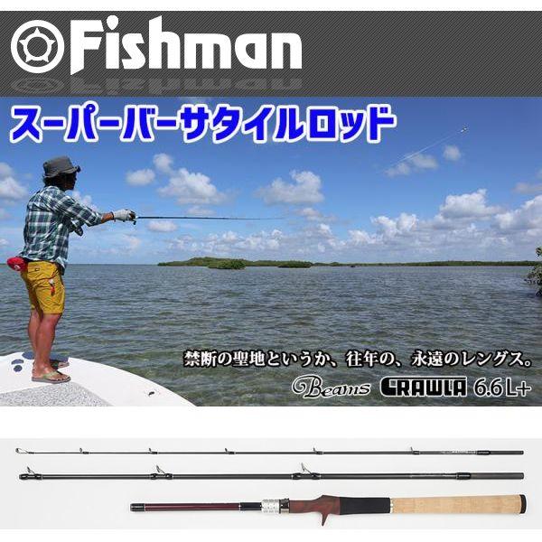 Fishman Beams CRAWLA 6.6L+(ビームス クローラ 6.6L+)【3ピースベイトロッド】