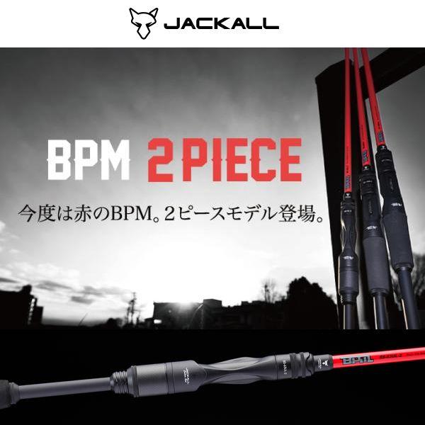 ジャッカル BPM BS-66L-2【2ピーススピニングロッド】