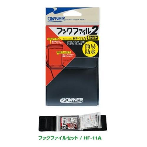 メール便可 国内在庫 オーナー フックファイルセット2 通販 HF-11A