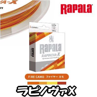 あらゆる条件下で視認性の高い新色 カモカラー登場 在庫処分大特価 通信販売 メール便可 ラパラ 150m 日本産 0.8号-1.5号 ラピノバX カモパターン
