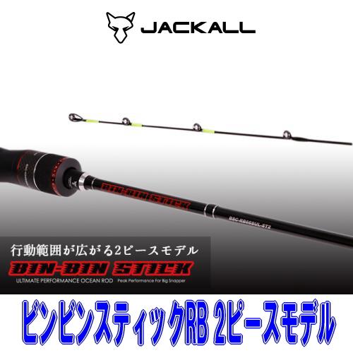 ジャッカル【鯛ラバエントリーモデル】ビンビンスティックRB BSS-RB66L-TT2【2ピーススピニングロッド】