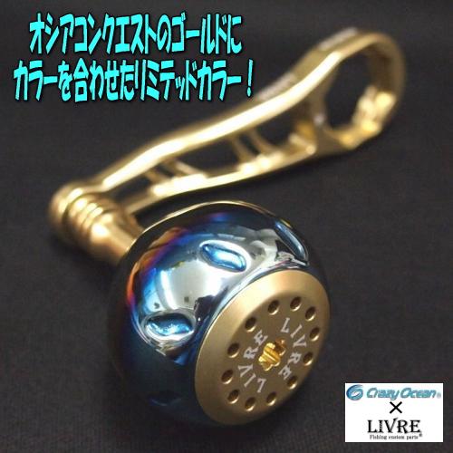 クレイジーオーシャン×LIVRE COBJ66-74+EP40 LTD【シマノM7用】