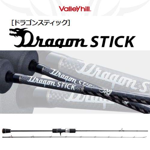 バレーヒル ドラゴンスティック DSC-65UL/TJ【2ピースベイトロッド】