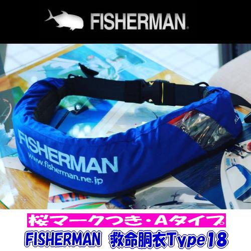 FISHERMAN(フィッシャーマン)【国土交通省型式承認品/桜マーク入り】救命胴衣Type18