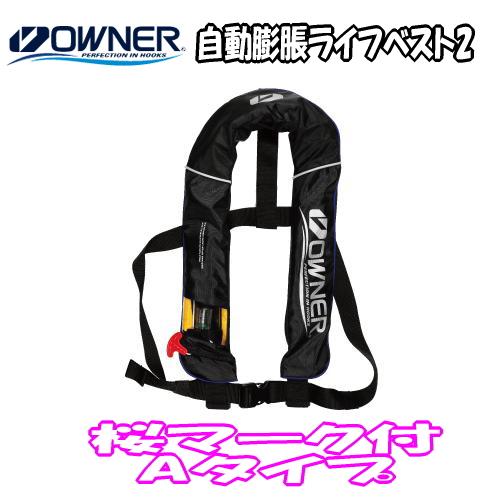OWNER(オーナー) 自動膨脹ライフベスト2【国土交通省型式承認品/桜マーク入り】