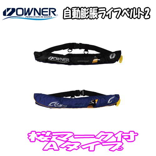 OWNER(オーナー) 自動膨脹ライフベルト2【国土交通省型式承認品/桜マーク入り】