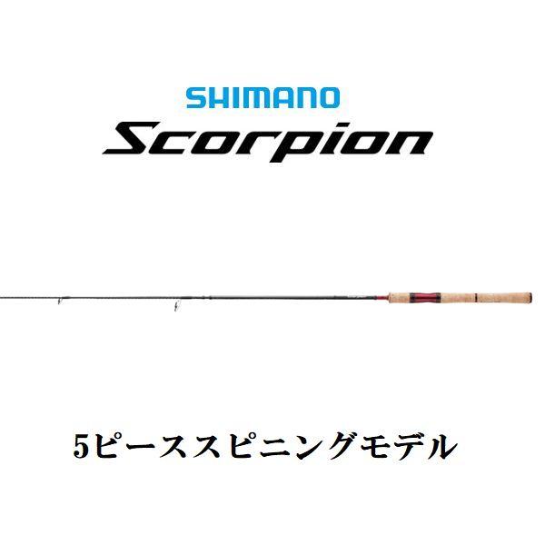 シマノ スコーピオン【5ピースベイトロッド】2602R-5