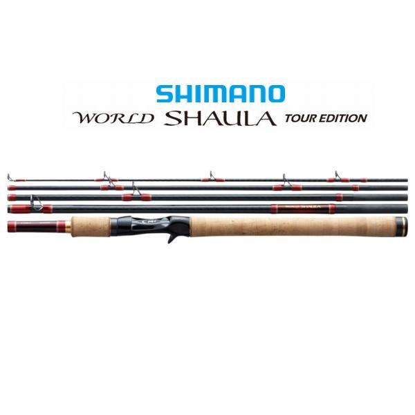 シマノ ワールドシャウラ ツアーエディション 1754R-5【5ピースベイトロッド】