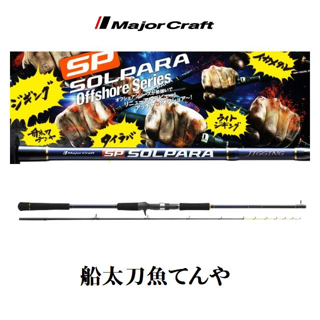 メジャークラフト ソルパラ【船タチウオてんや】SPXJ-B190M/Tachi【2ピースベイトロッド】
