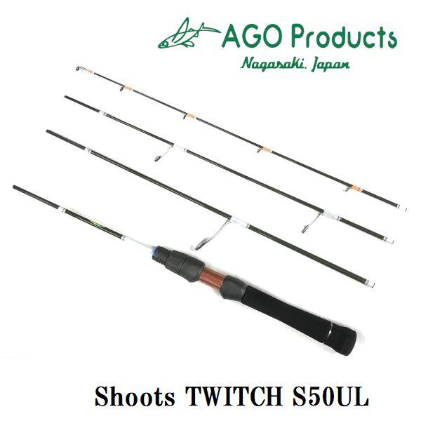 AGO Products(アゴプロダクツ) Shoots TWITCH S50UL【4ピーススピニングロッド】