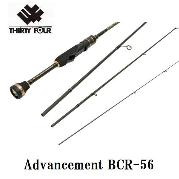 34(サーティフォー) Advancement BCR-56【4ピーススピニングロッド】