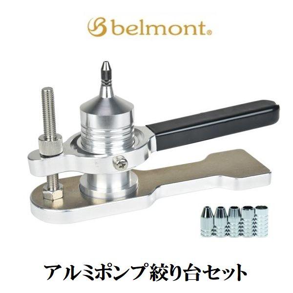 【送料無料】ベルモント アルミポンプ絞り台セット MS-123