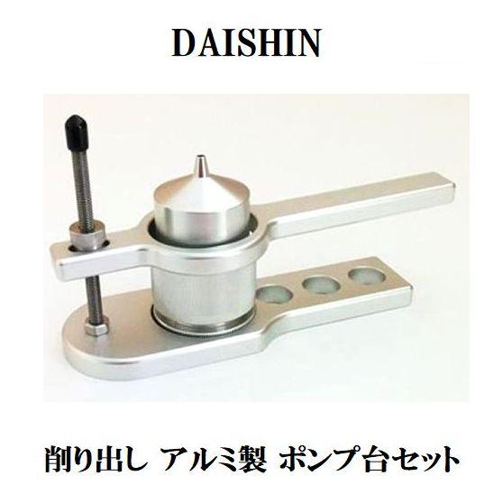 【送料無料】DAISHIN(ダイシン) 削り出しアルミ製ポンプ台セット