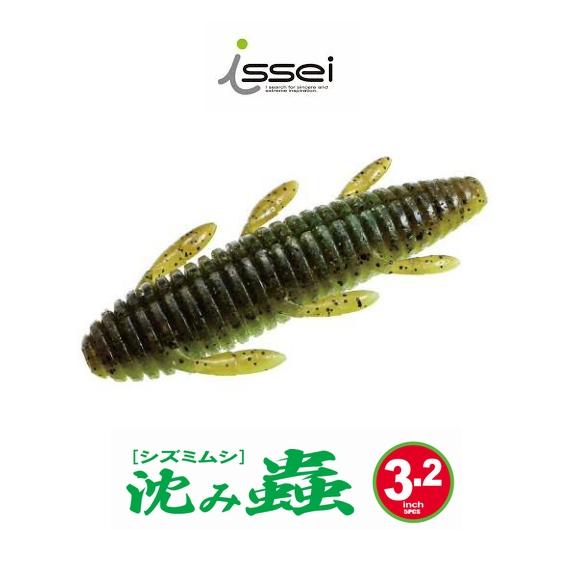メール便可 一誠 issei 沈み蟲 春の新作シューズ満載 シズミムシ 実物 メール便配送可能数は4個までです 3.2インチ