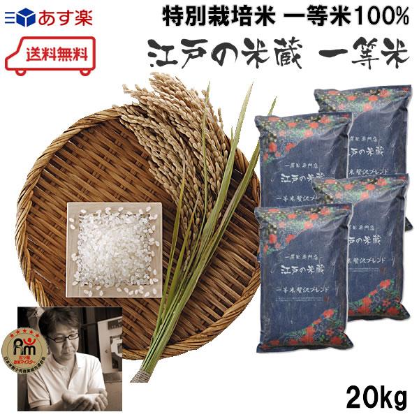 ≪送料無料≫初代【ブレンド米王】受賞贅沢ブレンド『江戸の米蔵』一等米 5kg×4個