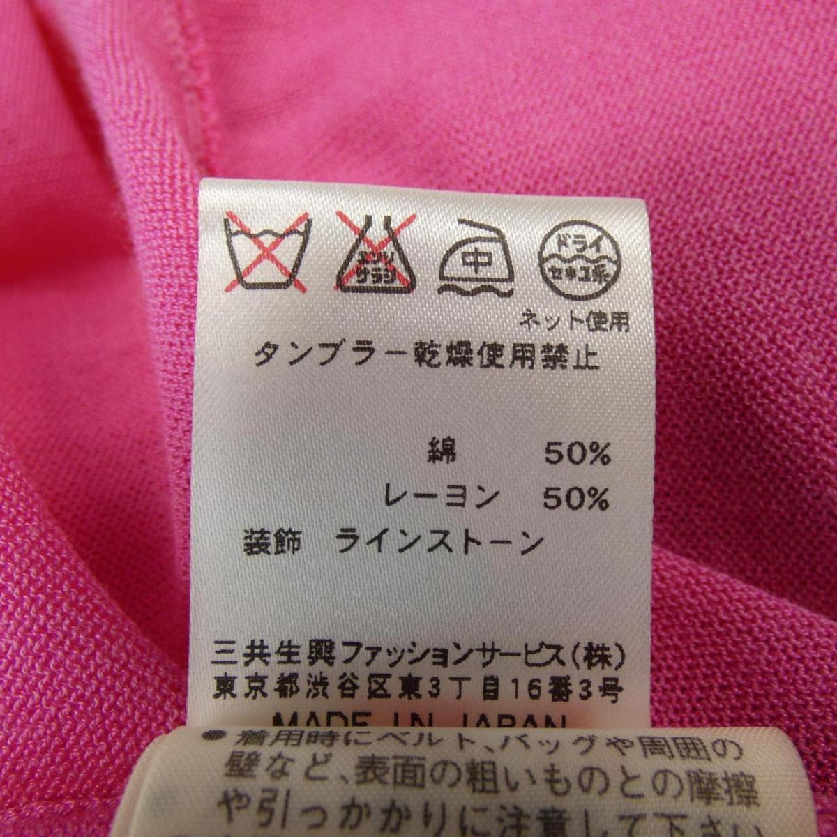 レオナールスポーツ LEONARD SPORT ロングカーディガン【中古】