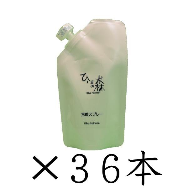 【ケース販売】ひばの森 芳香スプレー 100ml詰替え×36本