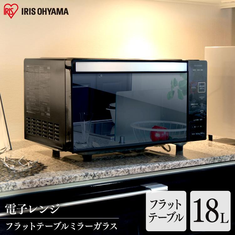 ≪送料無料≫電子レンジ フラットテーブル ミラーガラス IMB-FM18 アイリスオーヤマ