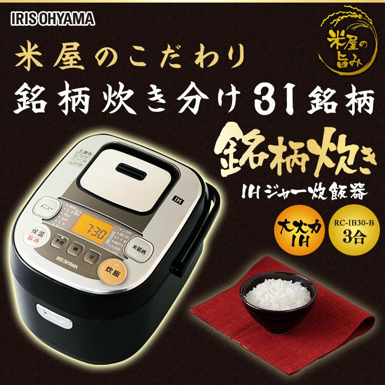 【RCIB30B】 米屋の旨み アイリスオーヤマ 銘柄炊きIHジャー炊飯器 RC-IB30-B★ 3合 【IRIS】