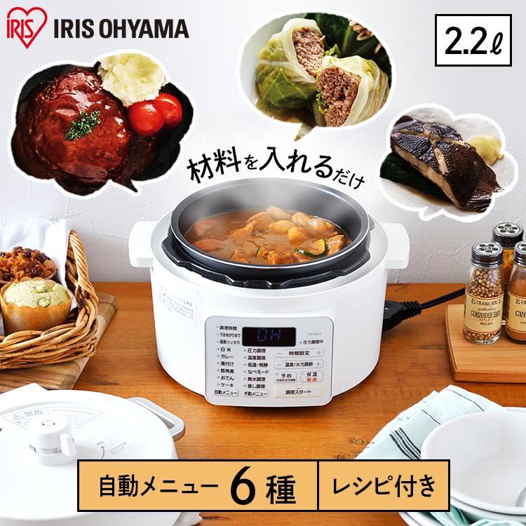 電気圧力鍋 2.2L ホワイト PC-MA2-W圧力鍋 電気 電気圧力鍋 2.2l ナベ なべ 電気鍋 炊飯 炊飯器 保温 一人暮らし グリル鍋 おしゃれ レシピ付 自動メニュー アイリスオーヤマ