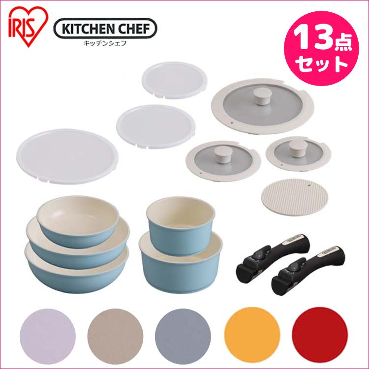 セラミックカラーパン 13点セット H-CC-SE13 オレンジ・レッド・ブルー・ピンク・ベージュ・グレー KITCHEN CHEF アイリスオーヤマ