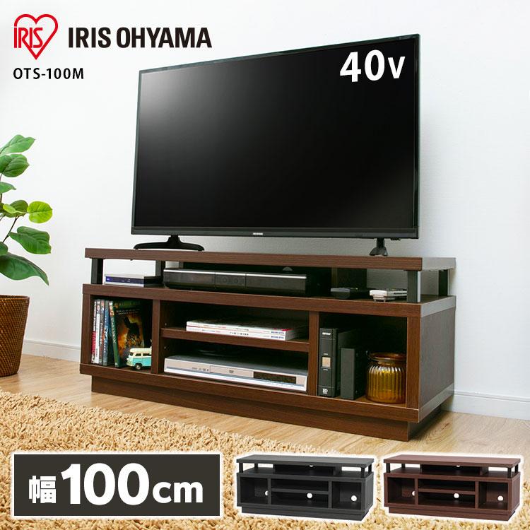 オープンテレビ台 ミドルタイプ W1000 OTS-100M ダークウォールナット ブラック 送料無料 TV台 棚 ローボード 黒 茶色 収納 リビング アイリスオーヤマ