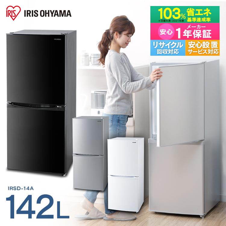 ノンフロン冷凍冷蔵庫 142L IRSD-14A-W IRSD-14A-B IRSD-14A-S ホワイト ブラック シルバー 送料無料 冷蔵庫 冷凍庫 冷凍 冷蔵 保存 料理 調理 キッチン 家電 白物 単身 れいぞう 2ドア 省エネ アイリスオーヤマ