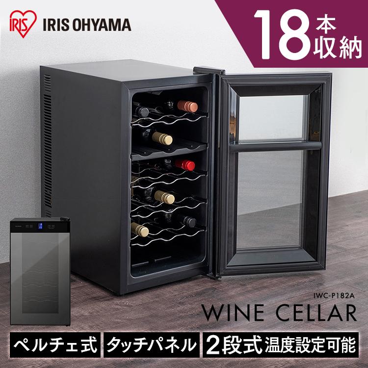 ペルチェ式ワインセラー 50L ブラック IWC-P182A-B 送料無料 ワインセラー ワインクーラー 家庭用 静音 ペルチェ式 紫外線カット 庫内灯付き 18本 白ワイン 赤ワイン ロゼ アイリスオーヤマ