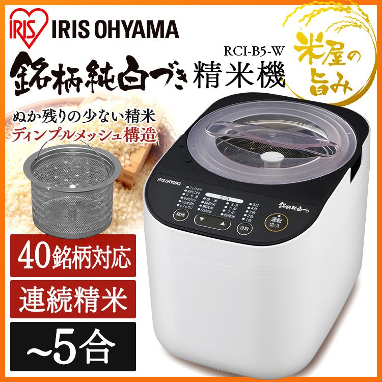 精米機 RCI-B5-W ホワイト 送料無料 精米器 米 お米 精米 純白米 無洗米 胚芽米 ぶつき米 分つき米 かくはん式 5合 おいしい 銘柄 銘柄メニュー アイリスオーヤマ[あす楽対応]