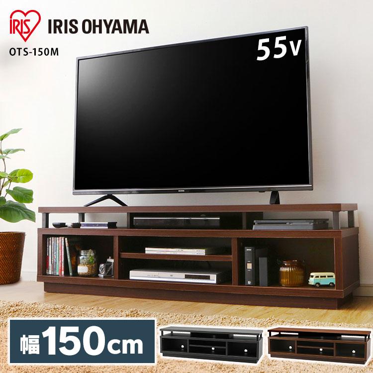 オープンテレビ台 ミドルタイプ W1500 OTS-150M ダークウォールナット ブラック 送料無料 TV台 棚 ローボード 黒 茶色 収納 リビング アイリスオーヤマ