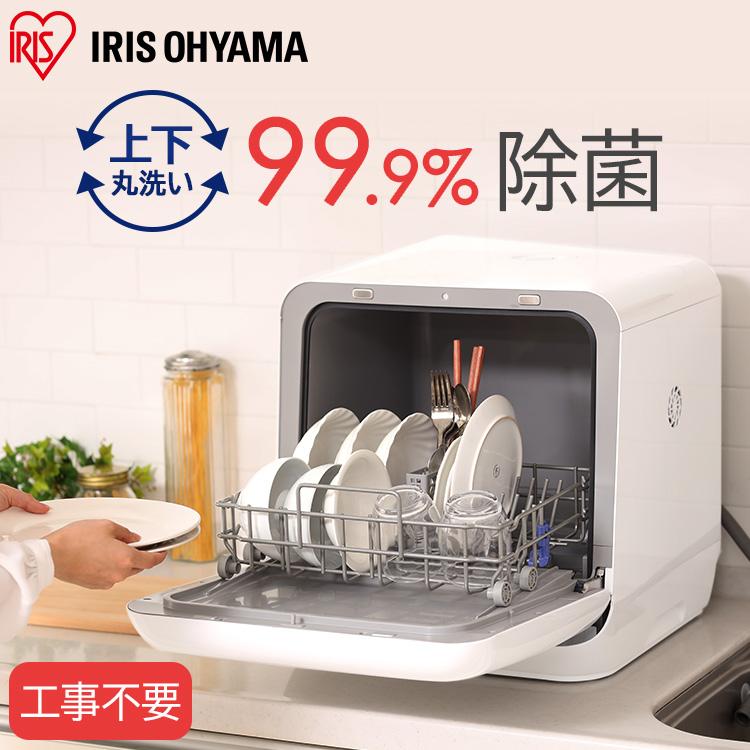 食器洗い乾燥機 ホワイト ISHT-5000-W 送料無料 食洗器 食器洗い タンク式 食器洗浄乾燥機 食器洗浄機 工事不要 キッチン 台所 アイリスオーヤマ