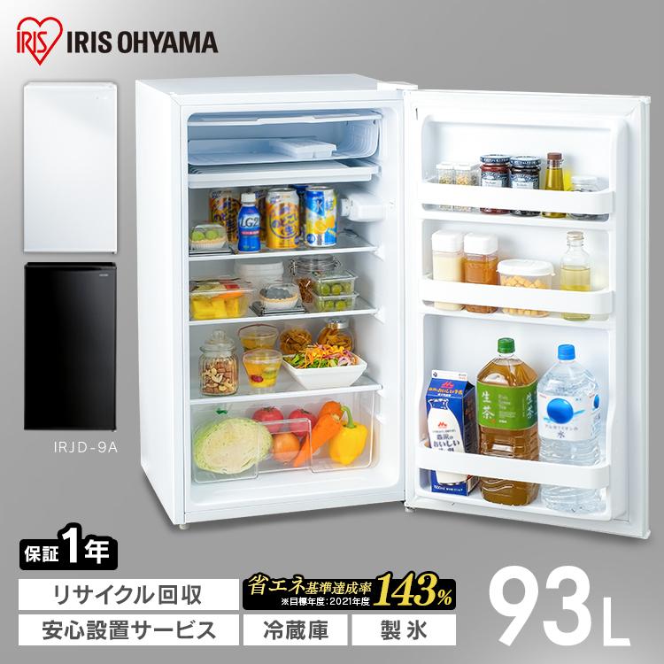 ノンフロン冷蔵庫 93L IRJD-9A-W IRJD-9A-B ホワイト ブラック 送料無料 ノンフロン冷蔵庫 93L 1ドア 93リットル 冷蔵庫 れいぞうこ 料理 調理 家電 食糧 冷蔵 保存 右開き みぎびらき おしゃれ アイリスオーヤマ