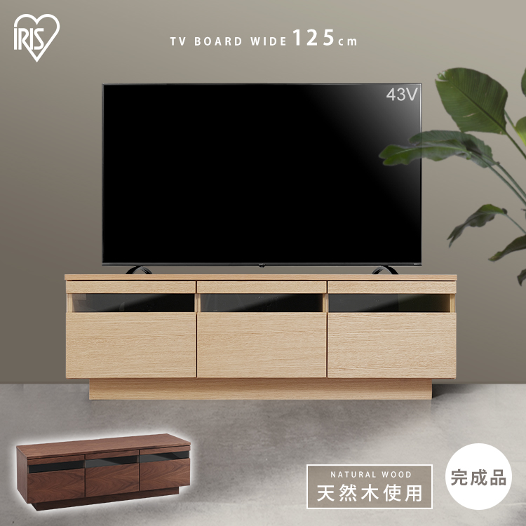 ボックステレビ台 アッパータイプ BTS-GD125U-WN ウォールナット 送料無料 テレビボード TV台 棚 ローボード AVボード 完成品 おしゃれ アイリスオーヤマ