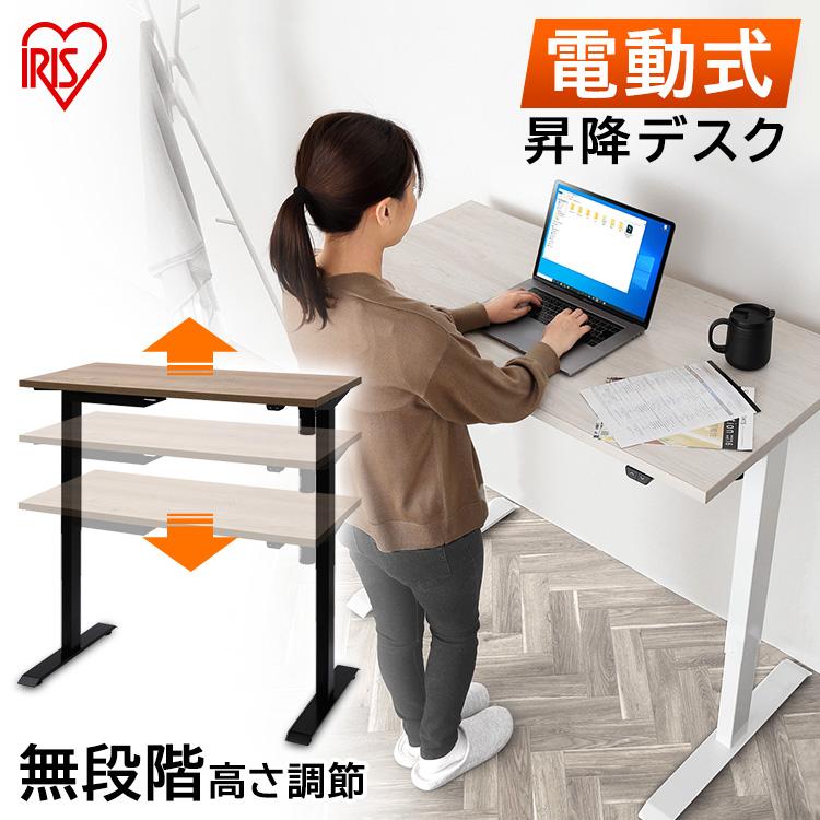 電動昇降テーブル DST-1200 ホワイト ブラック昇降テーブル 昇降デスク 無段階 デスク 机 高さ調整 電動 オフィス 仕事 オフィスデスク テーブル アイリスオーヤマ