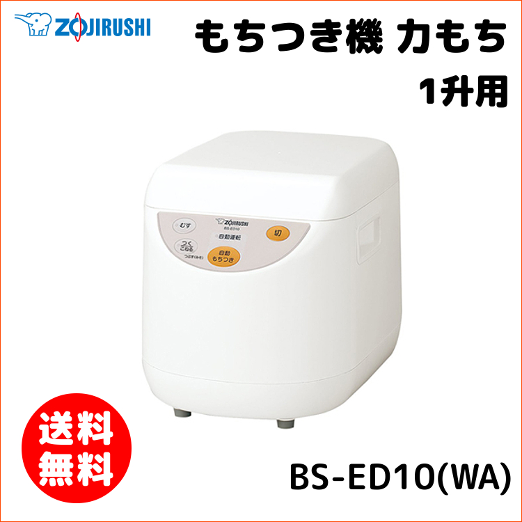 象印(ZOJIRUSHI) マイコン もちつき機 BS-ED10(WA)送料無料 一升用 餅つき機 モチつき機 蒸す こねる つく つぶす お正月 お祝い 一升餅 自家製みそ作りにも!【D】