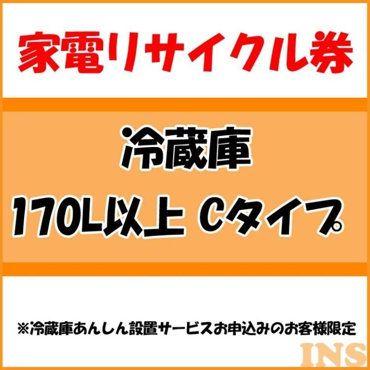 【仮下】家電リサイクル券 170L以上 Cタイプ ※冷蔵庫あんしん設置サービスお申込みのお客様限定【代引き不可】