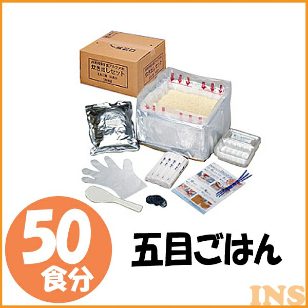 【送料無料】【炊出しセット】五目ごはん 50食分セット