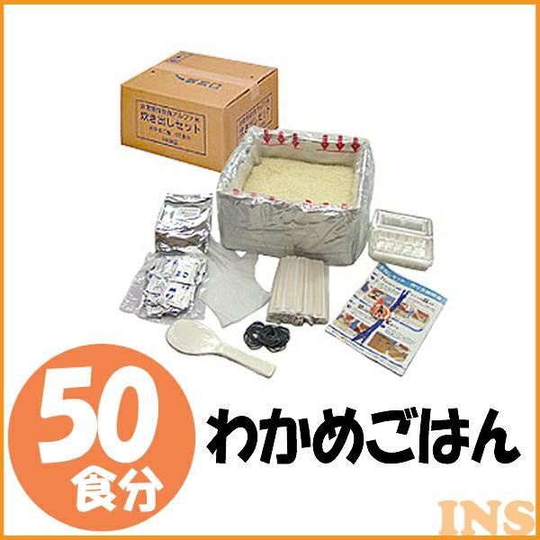 【送料無料】【炊出しセット】わかめごはん 50食分セット